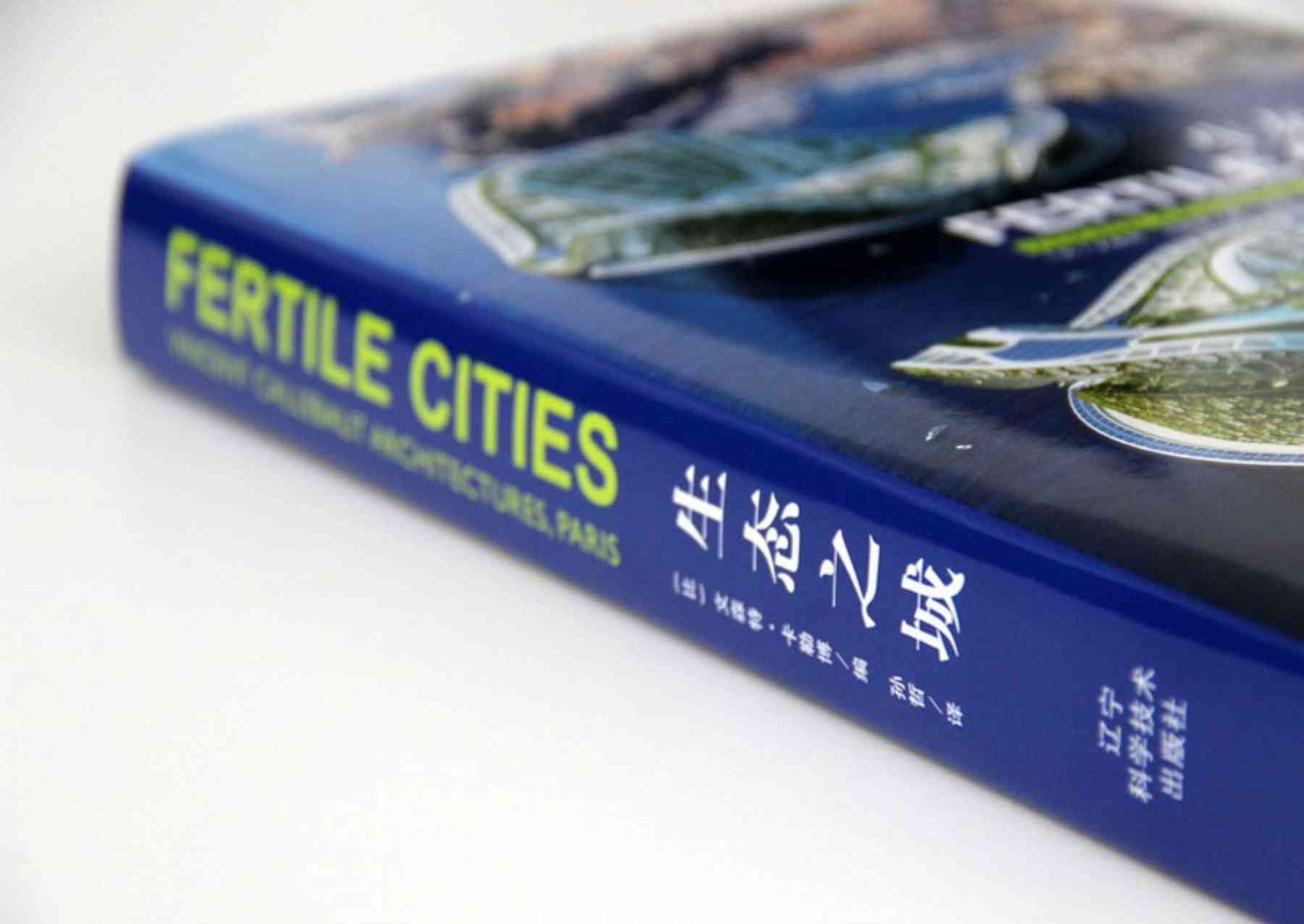 "EXHIBITION ""FERTILE CITIES"""